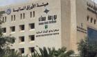 إفصاحات سوق عمان المالي