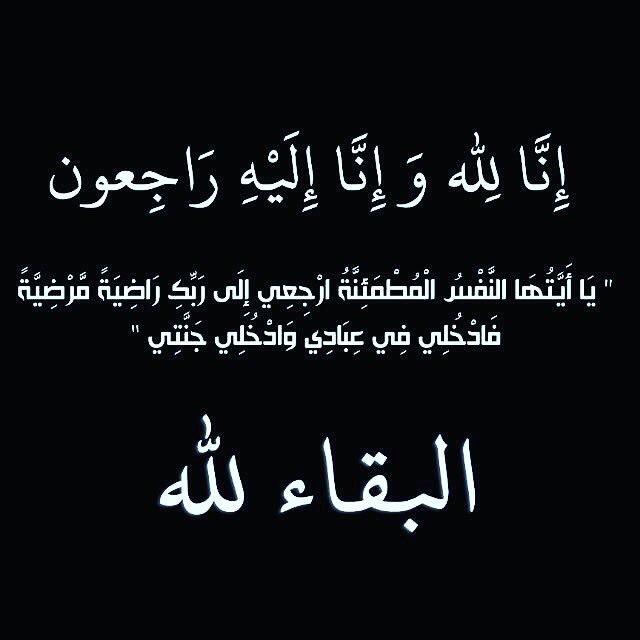 عائشة صالح محمد في ذمة الله