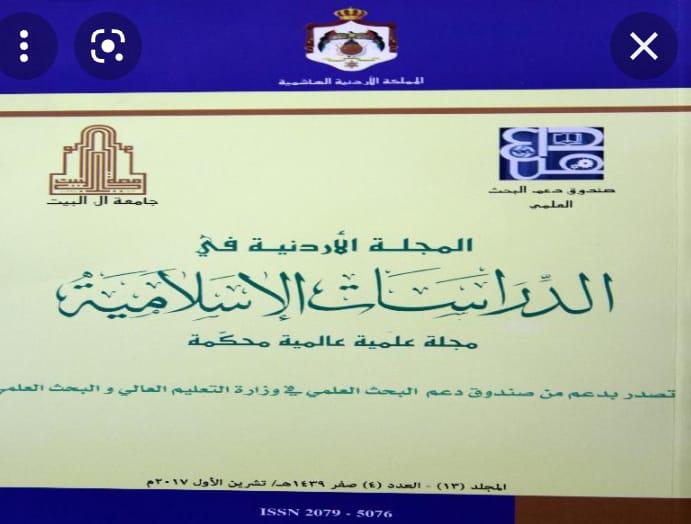 حصول المجلة الأردنية في الدراسات الإسلامية الصادرة عن جامعة آل البيت على معايير  اعتماد Arcif