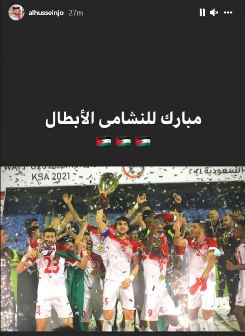 ولي العهد مهنئاً المنتخب الرديف: مبارك للنشامى الأبطال