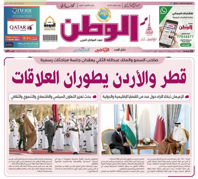 الصحافة القطرية الأردن وقطر في خندق واحد أكثر من أي وقت مضى