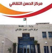 الكرك مركز الحسن الثقافي يسهم باحتضان الفعل الثقافي والموروث التاريخي للمدينة