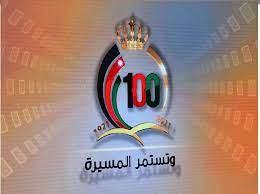 احتفالية لثقافة مأدبا بمناسبة مئوية الدولة الأردنية