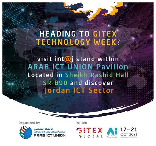 انتاج تروج شركات التكنولوجيا الأردنية في معرض جيتكس للتكنولوجيا 2021 في دبي