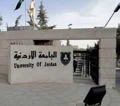 الجامعة الأردنية الأولى محليا وضمن العشرة الأوائل عربيا في تصنيف كيو اس