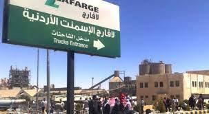 المحكمة تقرر وقف إجراءات إعسار شركة مصانع الإسمنت الأردنية