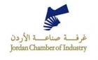 صناعة الأردن تنظم جناحاً أردنياً في معرض للصناعات الغذائية بألمانيا
