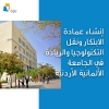 إنشاء عمادة الابتكار ونقل التكنولوجيا والريادة في الجامعة الألمانية الأردنية