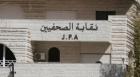 الإعلام النيابية تهنئ نقيب وأعضاء نقابة الصحفيين بفوزهم في الانتخابات