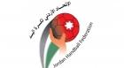 الهيئة العام لاتحاد كرة اليد تقر النظام الأساسي وتحدد إجراء الانتخابات