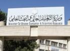 التعليم العالي متابعة شهادات الثانوية العامة المزورة لاتخاذ المقتضى القانوني